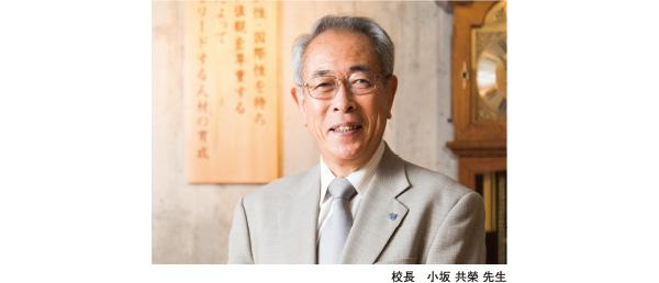 校長 小坂 共榮 先生