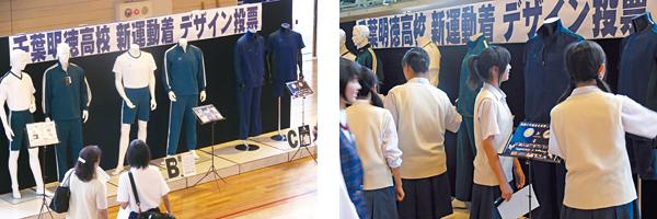 """体操服の採用プロセスに、""""生徒・保護者による人投票""""を導入。"""