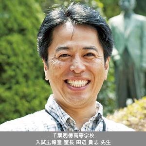 入試広報室の室長・田辺貴志先生