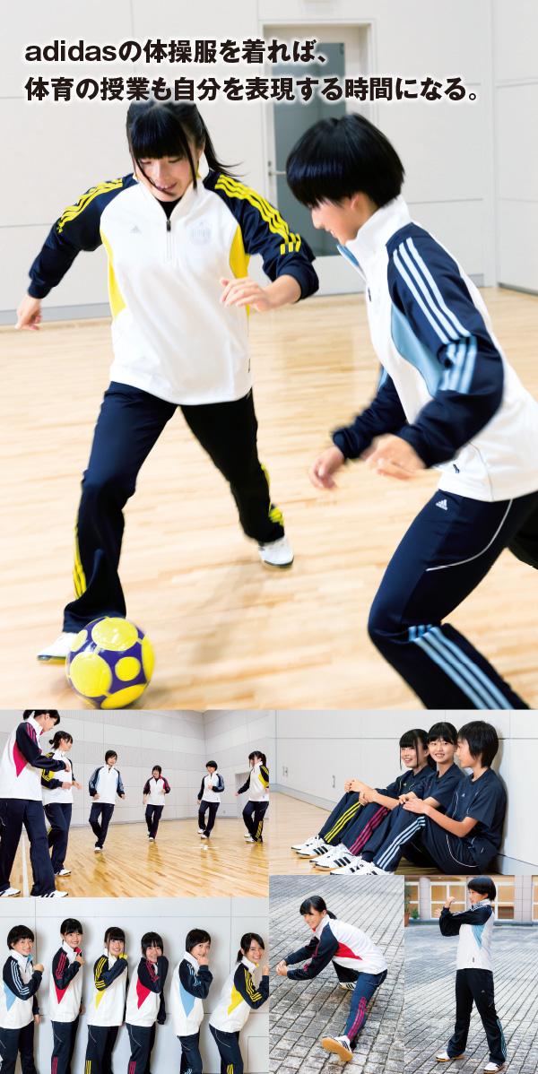 adidasの体操服を着れば、体育の授業も自分を表現する時間になる。