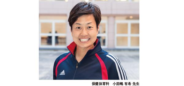 保健体育科 小田嶋 有希 先生