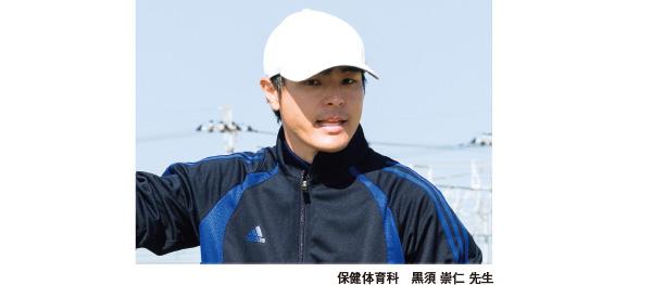 保健体育科 黒須 崇仁 先生