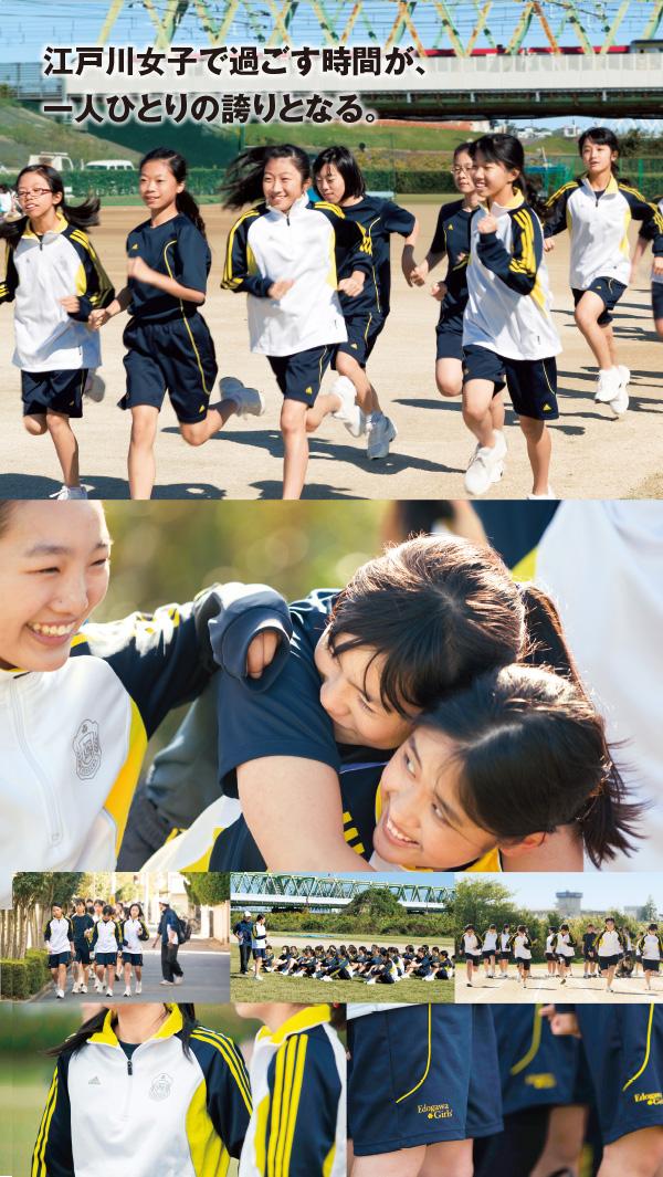 江戸川女子で過ごす時間が、一人ひとりの誇りとなる。