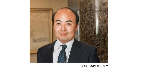 校長 木内 英仁 先生