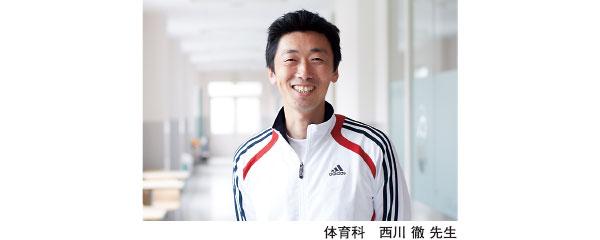 体育科 西川 徹 先生