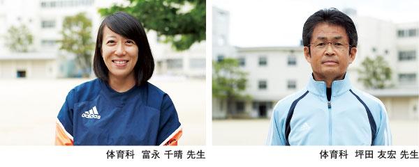 体育科  富永 千晴 先生、体育科  坪田 友宏 先生
