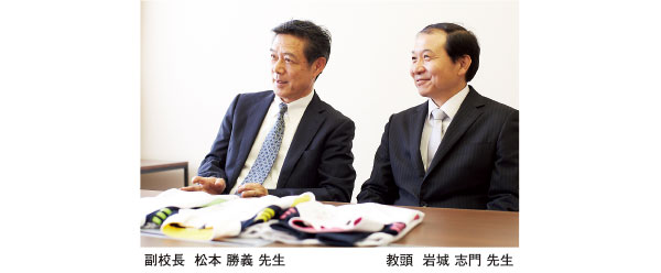 副校長 松本 勝義 先生、教頭 岩城 志門 先生
