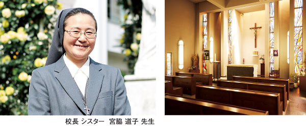 校長 シスター 宮脇 道子 先生