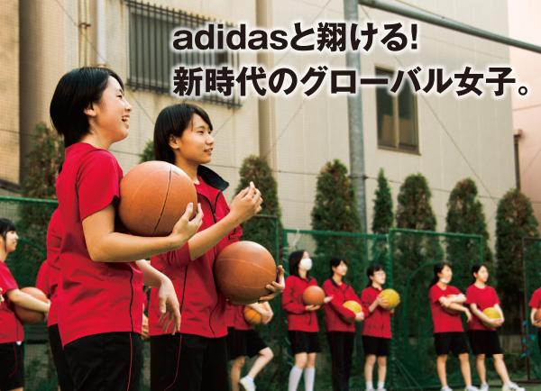 adidasと翔ける!新時代のグローバル女子。