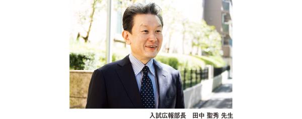 入試広報部長 田中 聖秀 先生