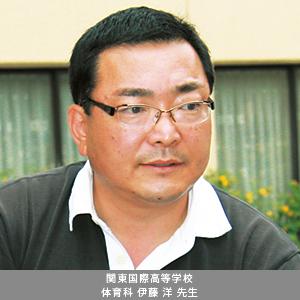 関東国際高等学校 体育科 伊藤 洋 先生