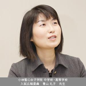 小林聖心女子学院 中学校・高等学校 入試広報委員 青山 礼子 先生
