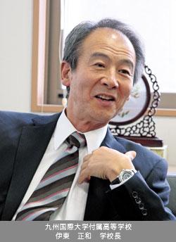 九州国際大学付属高等学校 伊東正和 学校長