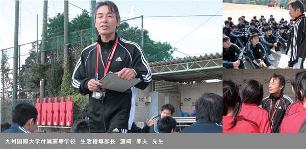 九州国際大学付属高等学校 生活指導部長 濵﨑春夫 先生