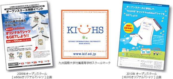 2009年オープンスクール[adidasオリジナルTシャツ]企画:九州国際大学付属高等学校スクールマーク:2010年オープンスクール[KIUHSオリジナルTシャツ]企画