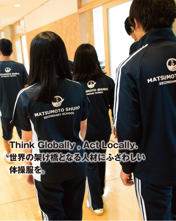 Think Globally , Act Locally.世界の架け橋となる人材にふさわしい体操服を。