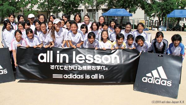 アディダス特別課外授業「all in lesson すべてをかける情熱を学べ。」特別講師はなでしこジャパンのキャプテン澤穂希選手