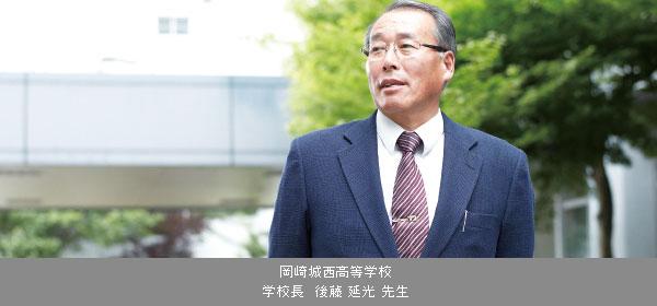 岡崎城西高等学校 学校長 後藤 延光 先生