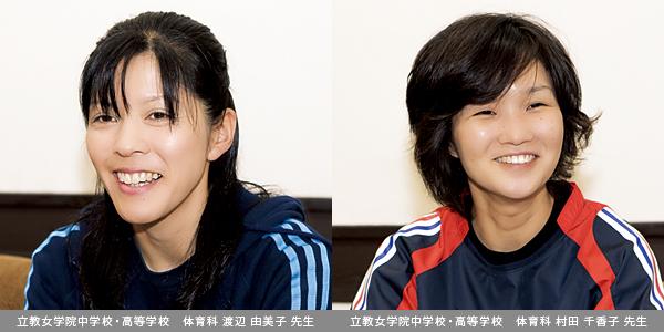 体育科の渡辺由美子先生と村田千香子先生が語ってくれました。