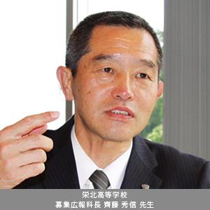 栄北高等学校 募集広報科長 齊藤 秀信 先生