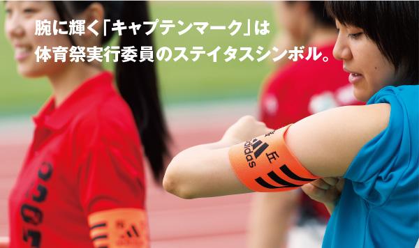 腕に輝く「キャプテンマーク」は体育祭実行委員のステイタスシンボル。