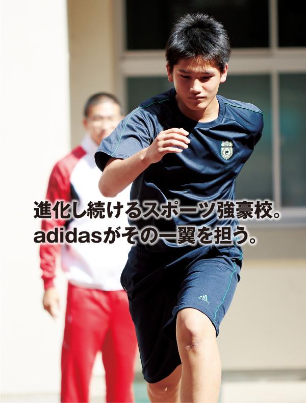 進化し続けるスポーツ強豪校。adidasがその一翼を担う。