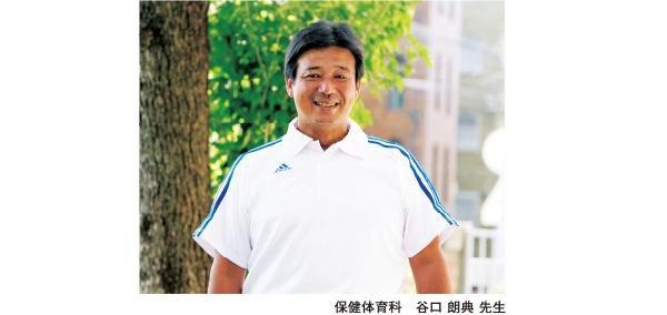 保健体育科 谷口 朗典 先生