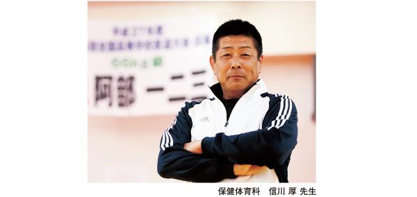 保健体育科 信川 厚 先生