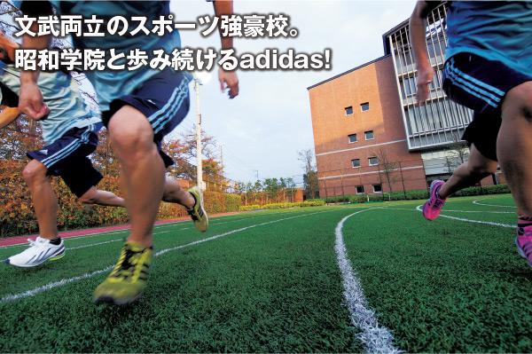 文武両立のスポーツ強豪校。昭和学院と歩み続けるadidas!