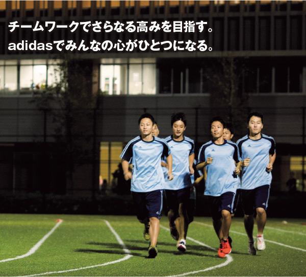 チームワークでさらなる高みを目指す。adidasでみんなの心がひとつになる。