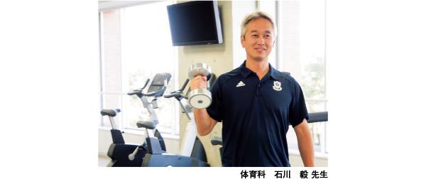 体育科 石川 毅 先生