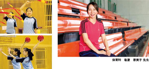 体育科 塩屋 恵美子 先生
