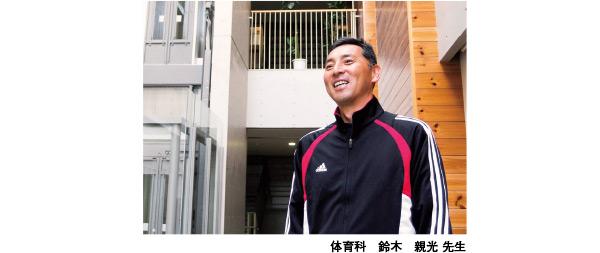 体育科 鈴木 親光 先生