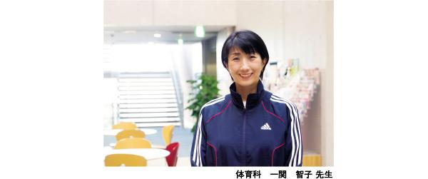 体育科 一関 智子 先生
