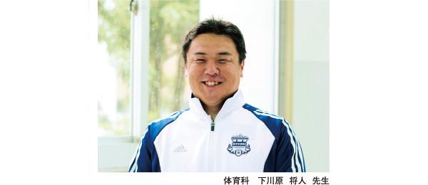 体育科 下川原 将人 先生