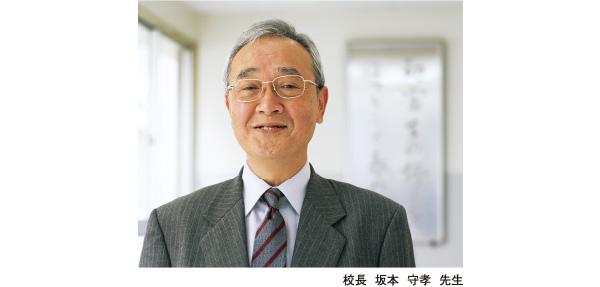 校長 坂本 守孝 先生