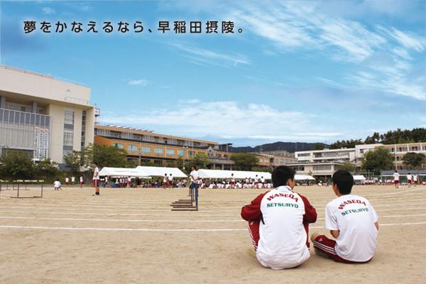 早稲田摂陵中学校・高等学校